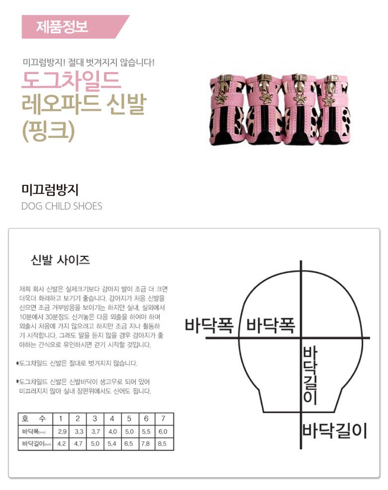 도그차일드-레오파드-신발(핑크).jpg